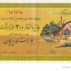 Iranian Lottery Ticket - 26 February 1969