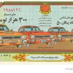 Iranian Lottery Ticket - (21)