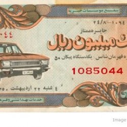 Iranian Lottery Ticket - 12 May 1971