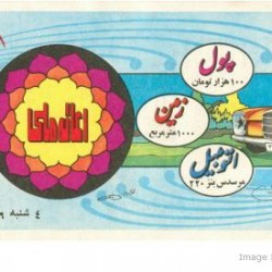 Iranian Lottery Ticket - (28)