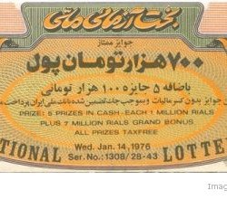 Iranian Lottery Ticket - (38)