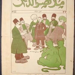 "مجله ملانصرالدین - ""Molla Nasreddin"" Magazine (22)"