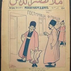 "مجله ملانصرالدین - ""Molla Nasreddin"" Magazine (26)"