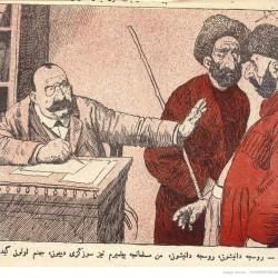 "مجله ملانصرالدین - ""Molla Nasreddin"" Magazine (79)"
