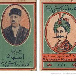 Mohammad Qasem Rasti Cigarettes
