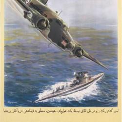 The Downfall of the Dictators is Assured. A British Lockheed Hudson patrol bomber aircraft flying over a surfaced German submarine. © IWM (Art.IWM PST 14985) - دیکتاتورها شکست خواهند خورد
