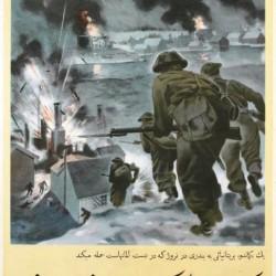 The Downfall of the Dictators is Assured. A British commando troop attacks a German-controlled port in norway. © IWM (Art.IWM PST 16888) - دیکتاتورها شکست خواهند خورد