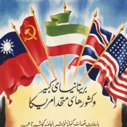 Great Britain and the United States - © IWM (Art.IWM PST 15706) - بریتانیای کبیر و کشورهای متحد آمریکا