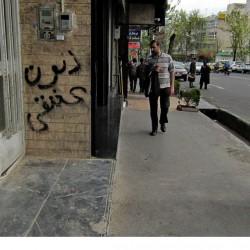 Walking in Tehran's Amirabad - پرسه در امیرآباد (5)