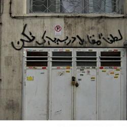 Walking in Tehran's Amirabad - پرسه در امیرآباد (29)