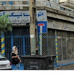 Walking in Tehran's Amirabad - پرسه در امیرآباد (84)