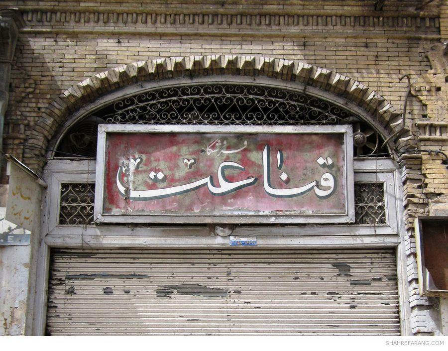 Old Store Signs Of Shiraz Shahrefarang