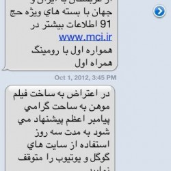 Iranian SMS Advertisement