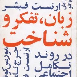 Cover Design by Behzad Golpaygani