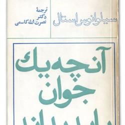 Cover Design by Behzad Golpaygani (21)