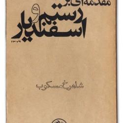 Cover Design by Behzad Golpaygani (13)