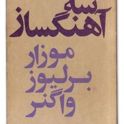 Cover Design by Behzad Golpaygani (7)