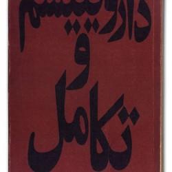 Cover Design by Behzad Golpaygani (6)