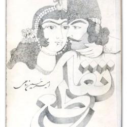 Cover Design by Behzad Golpaygani (5)