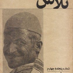 Cover Design by Behzad Golpaygani (3)