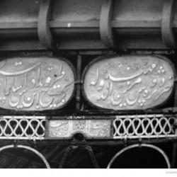 [:en]Old Tomb of Hafez (Details of Inscriptions)[:fa]جزئیات نوشته ها بر چارچوب