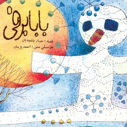 Snowman by Samin Baghcheban