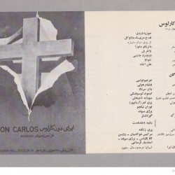 Tehran Opera Company, 1974-1975 (8)