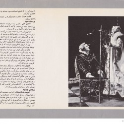Tehran Opera Company, 1974-1975 (12)