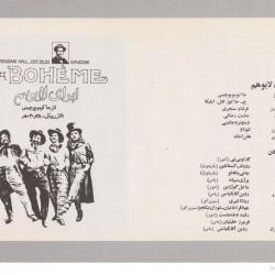 Tehran Opera Company, 1974-1975 (13)