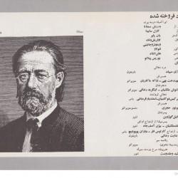 Tehran Opera Company, 1974-1975 (19)