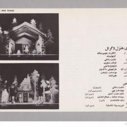 Tehran Opera Company, 1974-1975 (21)