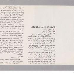 Tehran Opera Company, 1974-1975 (39)