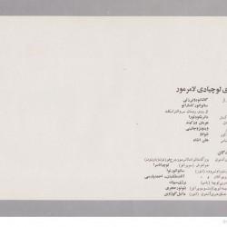 Tehran Opera Company, 1974-1975 (45)