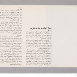 Tehran Opera Company, 1974-1975 (46)