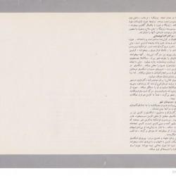Tehran Opera Company, 1974-1975 (49)