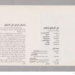 Tehran Opera Company, 1974-1975 (55)