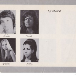 Tehran Opera Company, 1974-1975 (71)