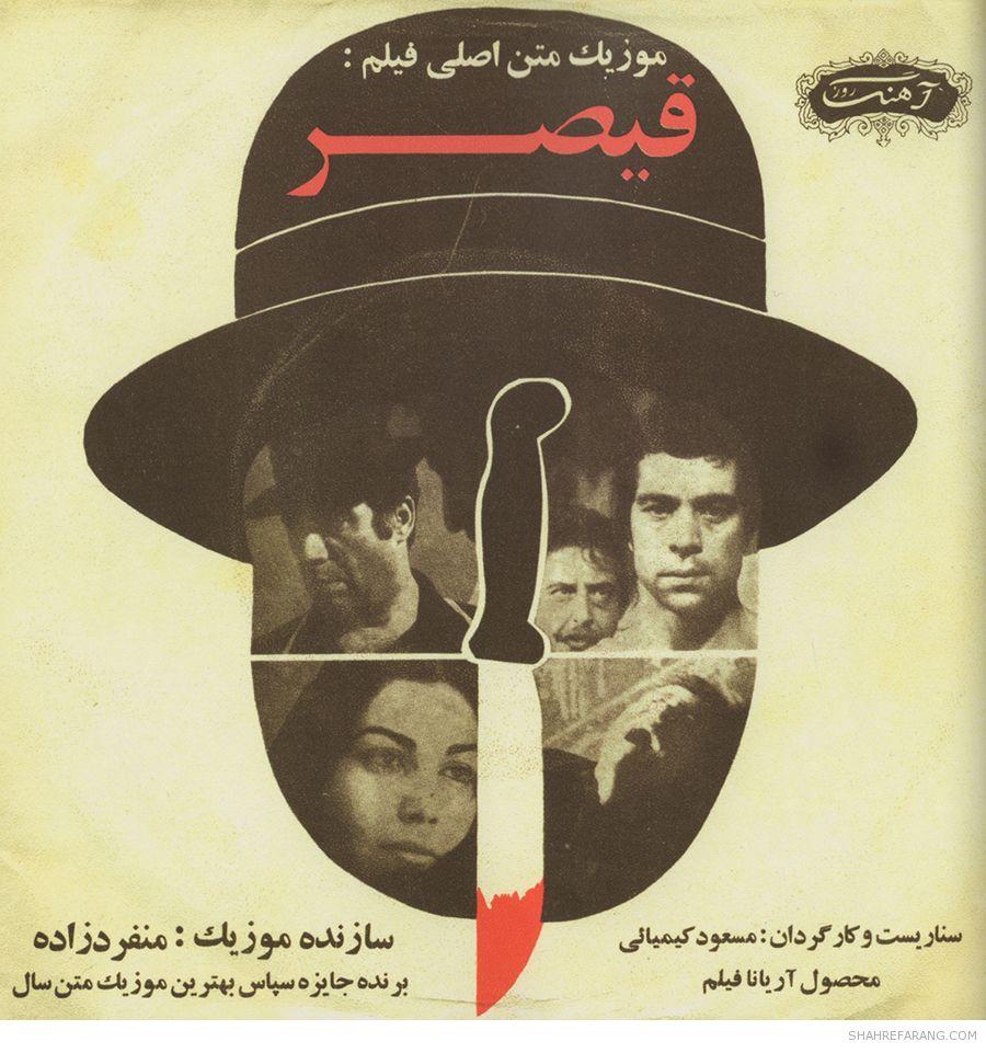 Pre-revolution Soundtrack Album Covers | ShahreFarang