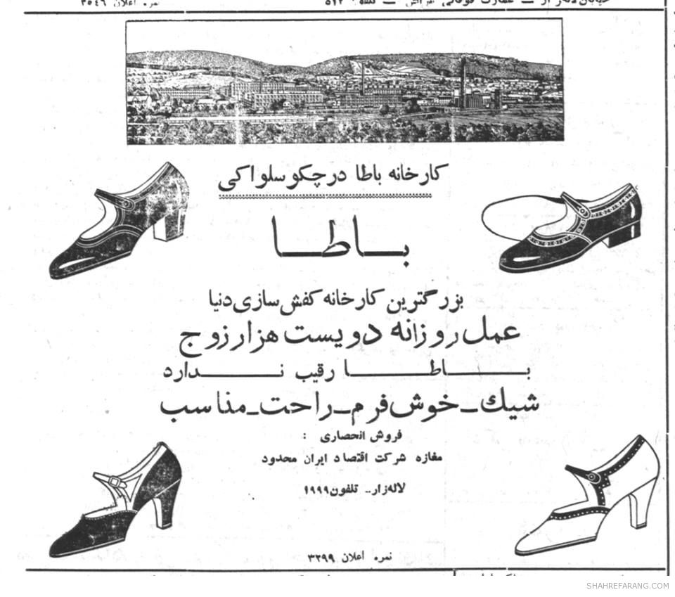 1920s Vintage Ads in Iranian Newspapers | ShahreFarang